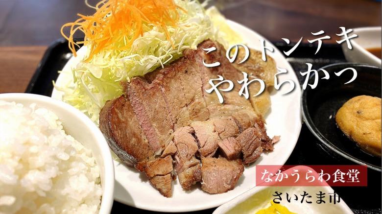 【厚切り】なかうらわ食堂 中浦和駅ランチ 柔らかジューシーとんてき定食が旨い!