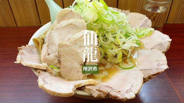 【名店】仙龍 所沢市 ホルモンチャーシュー大盛はネギもどっさりで最高!