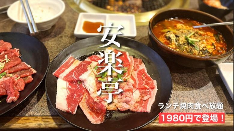 【コスパ最高】安楽亭のランチ限定食べ放題1980円に行ってきた!【おすすめ肉は?】