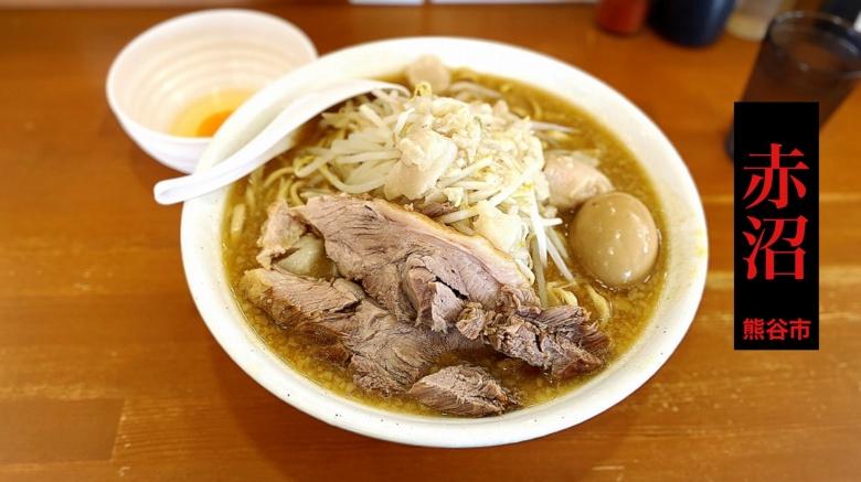 【二郎系】ラーメン赤沼 熊谷市 豪快肉にガツンとスープの大ラーメン!【メニュー・料金】