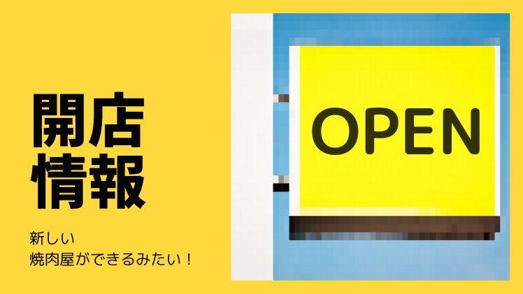 【開店情報】焼肉かるびとはらみがふじみ野に4月オープン!求人も始まってるみたい【大量募集】