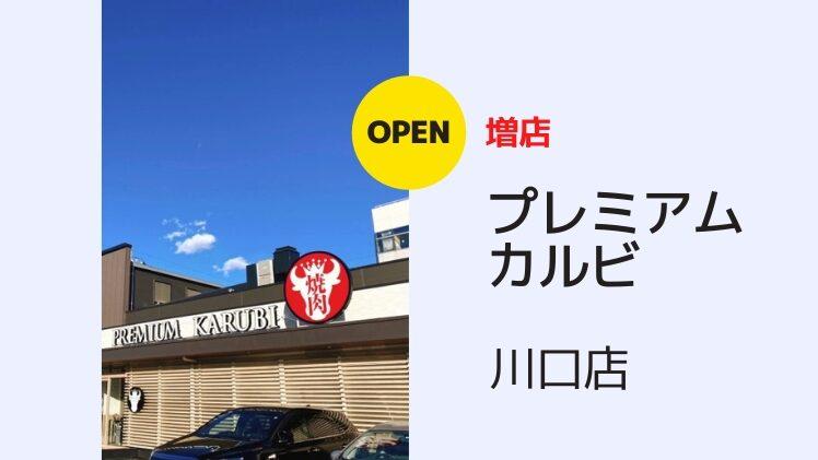【開店情報】プレミアムカルビ川口店が6月にオープン!求人も始まってるみたい【焼肉】