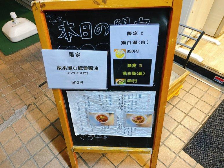 【人気店】はつがい商店 鶴ヶ島市 黄金ビジュアルの特製しおそばとメニュー紹介【駅チカ】