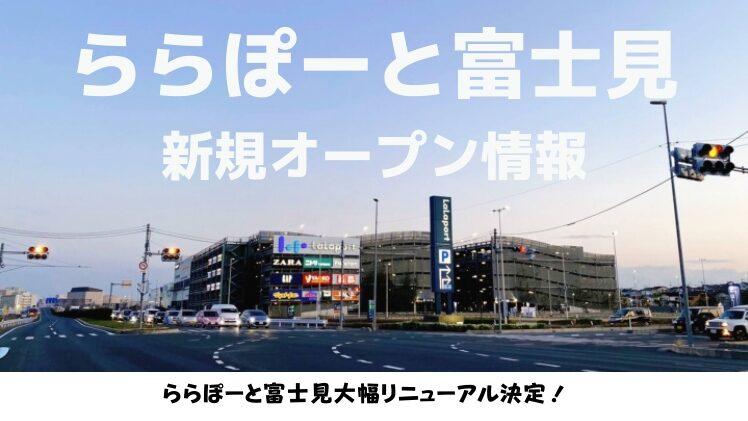 ららぽーと富士見の新店は?大幅リニューアルで約40店舗予定だぞ