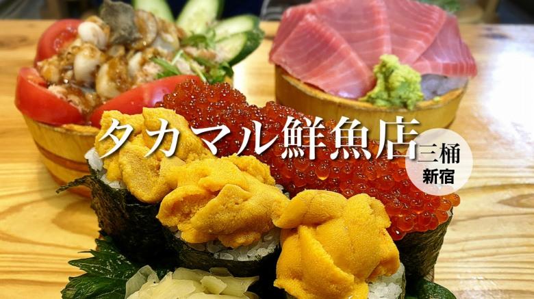 新宿|タカマル鮮魚店にあるタカマル三桶セットでウニいくらを堪能!【贅沢盛り】
