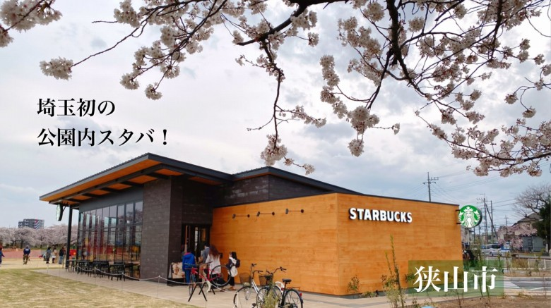 【桜スポット】狭山市に県内初の公園内スターバックスがオープン!ドライブスルー有