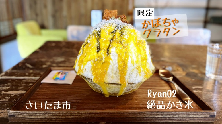 Ryan02(ライアンマル二)さいたま市 絶品かき氷が食べれるぞ【駐車場あり】