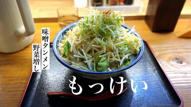 【山盛り】麺場 もっけい 久喜市 野菜たっぷり600gの味噌タンメンを実食!【駐車場広め】