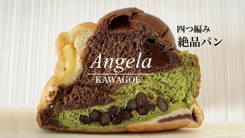 【カフェ】アンジェラ 川越市 映える四つ編みパン!マーブルブロートが絶品【ユープレイス】