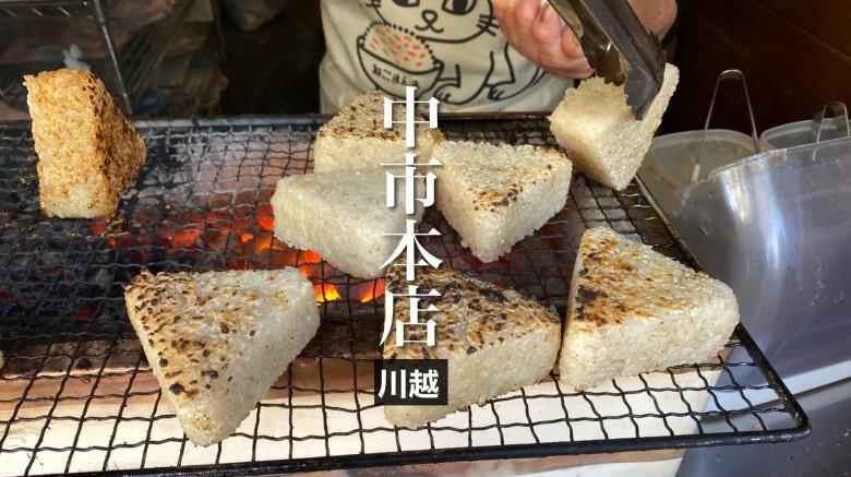 【食べ歩き】川越名物の「ねこまんま焼きおにぎり」中市本店 味は2種で250円【人気】