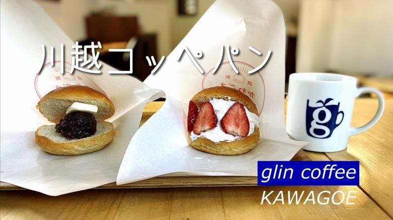 【カフェ】グリンコーヒー 川越コッペパンの亀屋あんバターやマリトッツォみたいなメニューを紹介