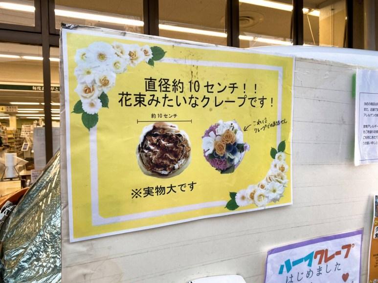 【スイーツ】移動販売のクレープ「floret」花束クレープの実食とメニュー紹介!【キッチンカー】