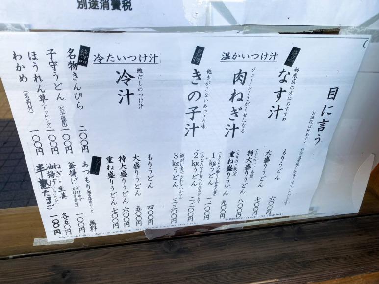 【デカ盛り】田舎っぺうどん 上尾市 肉ねぎ汁うどんキロ盛+名物の極太きんぴら