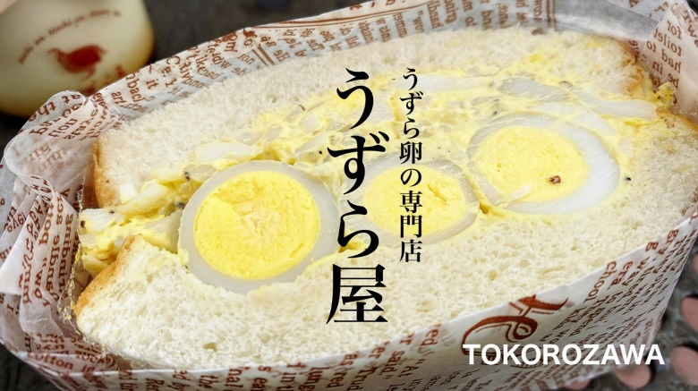【うずら卵の専門店】うずら屋 所沢市 オムライスやプリンが絶品!【テイクアウト】