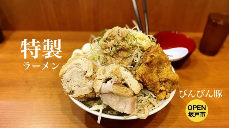 【新店】びんびん豚 坂戸市 唐揚げがのる特製ラーメン倍の麺700gを実食!【駐車場あり】