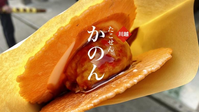 【食べ歩き】川越名物かのんの「たこせん」150円はトロ旨でおすすめ!【時の鐘近く】