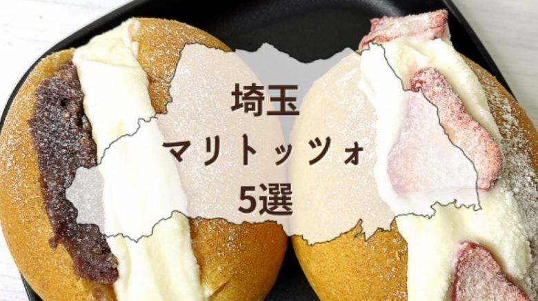埼玉の「マリトッツォ」おすすめ・まとめ5選!人気パン屋さんからショッピングモールまで【流行中!?】