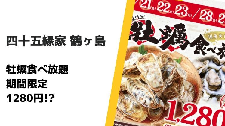 【朗報】牡蠣食べ放題1280円が四十五縁家 鶴ヶ島西口駅前店で限定開催!