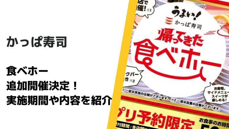 【朗報】6月かっぱ寿司の「食べホー(食べ放題)」実施日は?開催が決定!