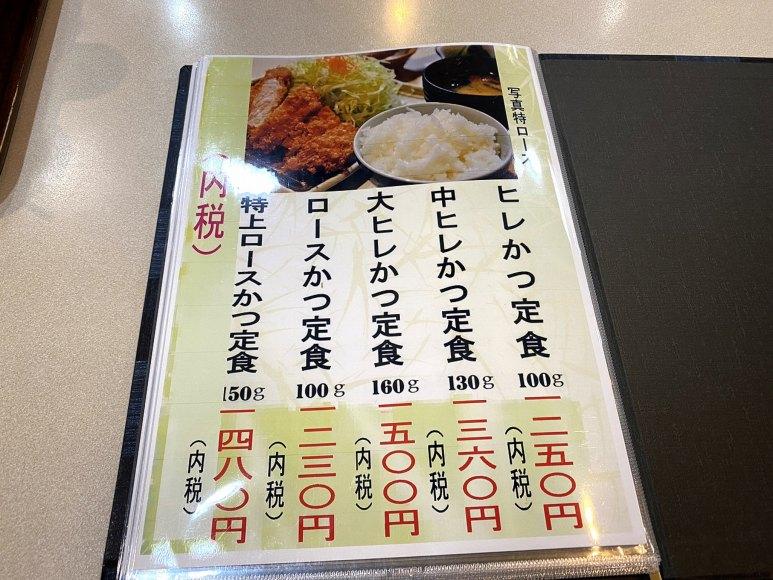 【老舗】柳瀬川駅すぐ!ぺあもーる内にある「ひのはら」のとんかつがウマい!