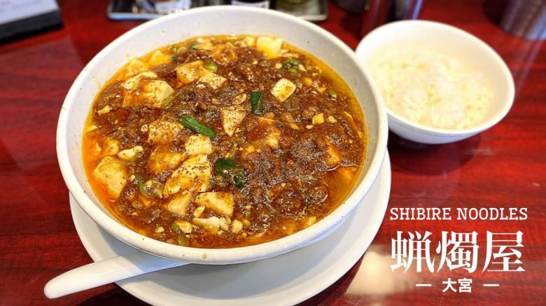 辛ウマ!大宮にある「シビレヌードル蝋燭屋」の麻婆麺は刺激たっぷり