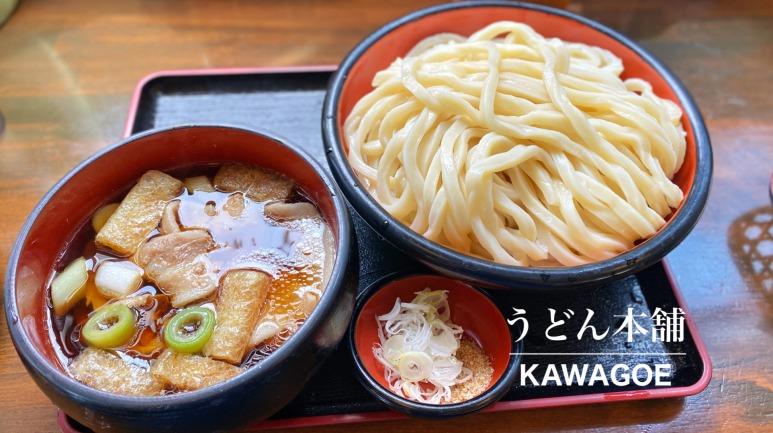【人気店】うどん本舗 川越市 肉汁うどんと大きな天ぷらが旨い!極太きんぴらも♪