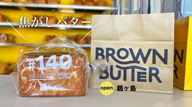 埼玉初!焦がしバター食パン専門店ブラウンバターが鶴ヶ島にオープン