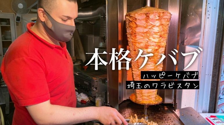 【本格】ハッピーケバブ 川口市 聖地ワラビスタンの絶品サンドを食べてきた!