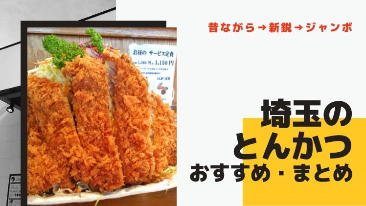 【必食】埼玉のおすすめとんかつ6選 老舗からデカ盛りまでまとめて紹介!