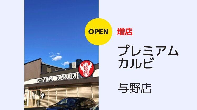 【開店情報】プレミアムカルビ与野店が8月にオープン!求人も始まってるみたい【焼肉】