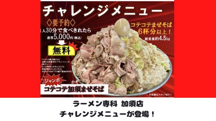 【要予約】ラーメン専科 加須店のデカ盛りチャレンジメニューが登場!内容は?