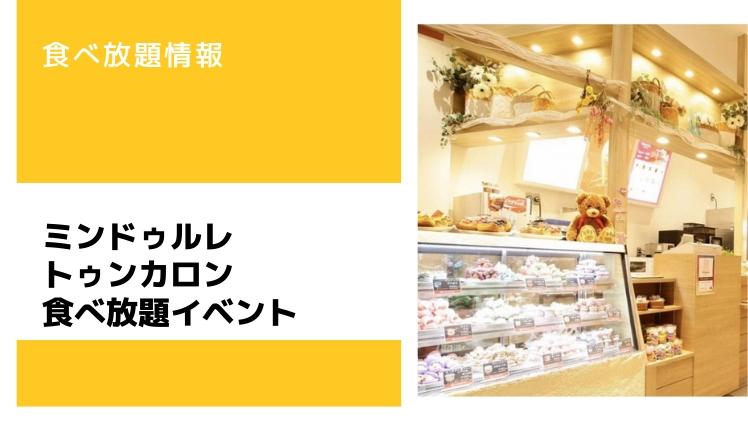 ミンドゥルレららぽーと新三郷店でトゥンカロンの食べ放題が限定開催!