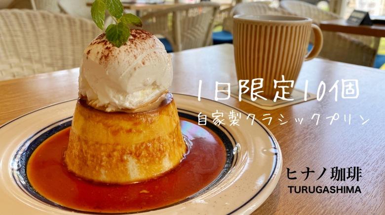 1日10個限定クラシックプリン【ヒナノ珈琲】鶴ヶ島のお洒落カフェ