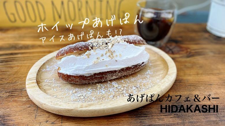 埼玉・日高|あげぱんカフェ&バーの絶品スイーツを2種紹介します【知ってる?】