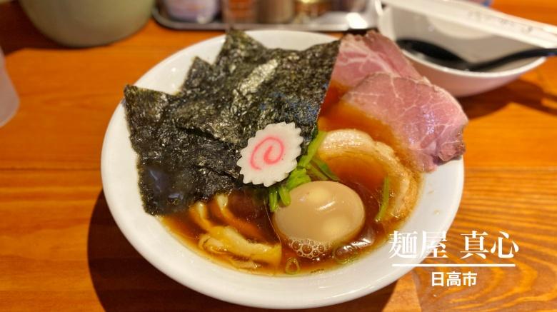 埼玉・日高 麺屋 真心 牡蠣を使った特製中華そばにピロピロ太麺が最高【弓削田醤油】