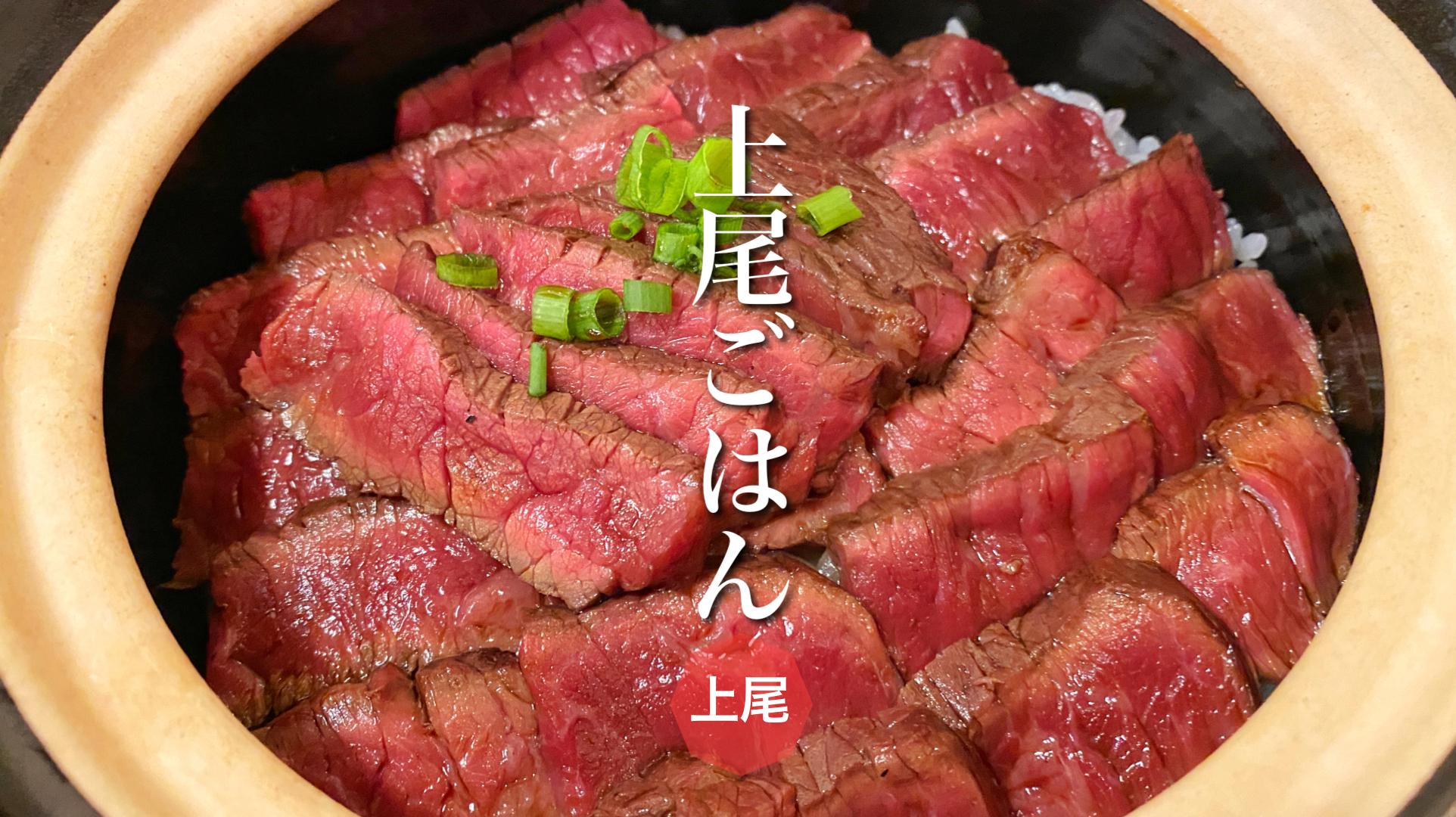 【極上】上尾ごはん 上尾市 赤城牛の土鍋ステーキ丼が絶品!メニューも紹介します