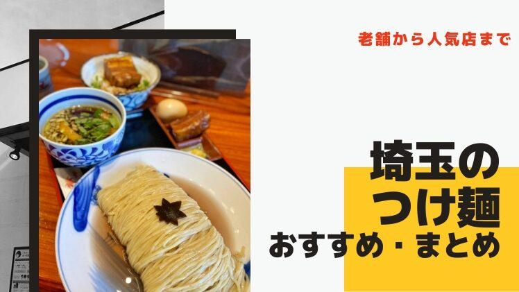 【必食】埼玉のおすすめつけ麺8選|老舗から人気店までまとめて紹介!