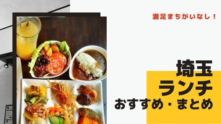 【満足】埼玉のおすすめランチ8選|お得メニューから人気店までまとめて紹介!