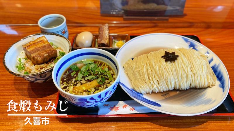 【行列店】食煅もみじ 久喜市 特製つけそばと角煮飯 大人気の絶品つけ麺を一度は食べるべし!