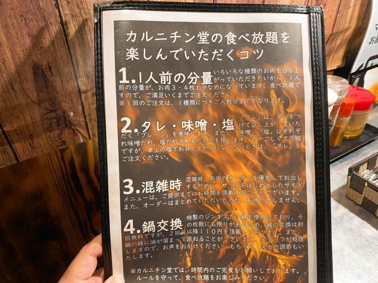 【大満足】カルニチン堂 浦和市 ジンギスカン&焼肉食べ放題120分を利用してきた【駅チカ】