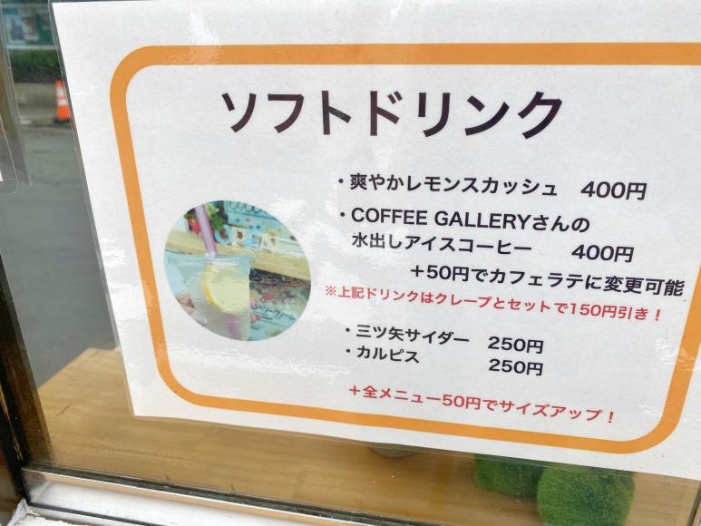 Floret 川越市【花束クレープ】夏限定メロンクレープが登場!他メニューも紹介