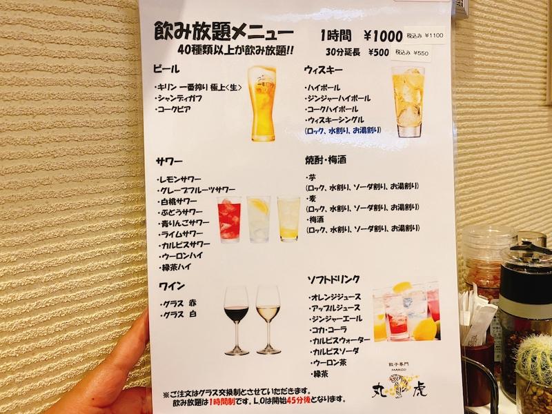 【新発見】餃子専門丸虎 驚きの餃子メニューが勢揃い!こだわりレモンサワーのお店を紹介