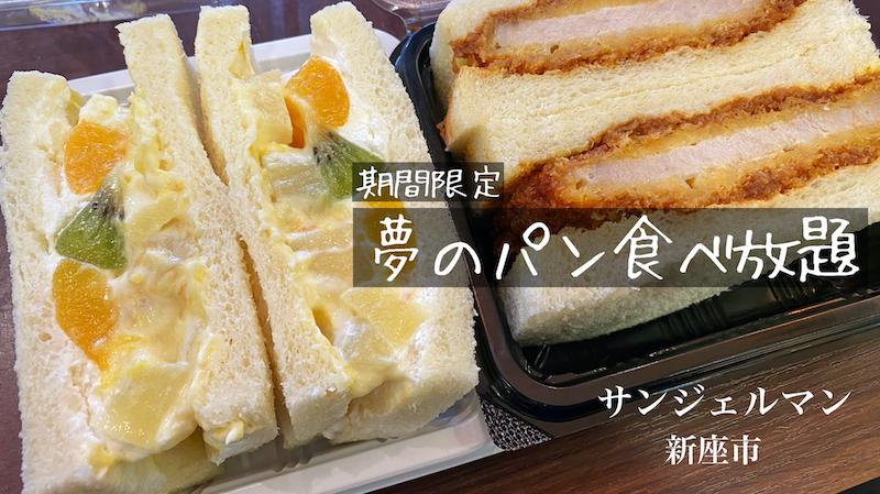 【注目】サンジェルマンのパン食べ放題に行ってきた!利用方法やルールも紹介