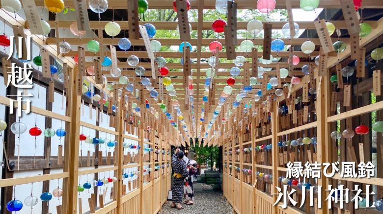 令和3年 川越氷川神社 縁結び風鈴【期間は7月3日から9月5日】