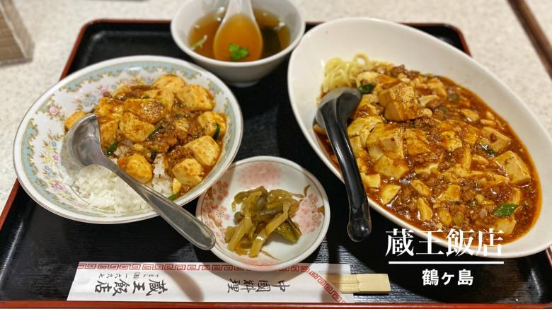 【街中華】蔵王飯店 鶴ヶ島市 人気のマーボーセットが斬新!他メニューも紹介