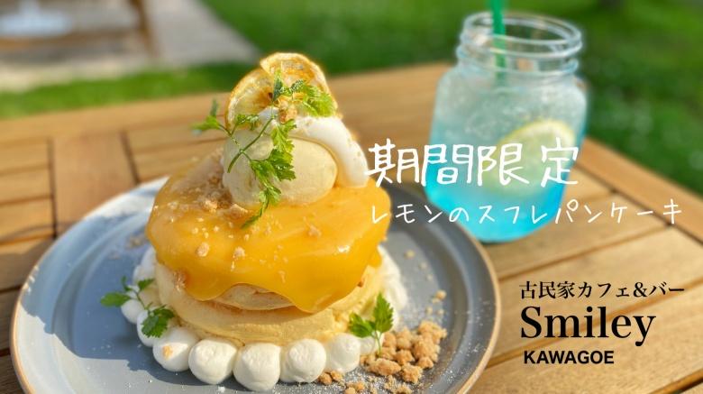 川越|古民家カフェの「スマイリー」でパンケーキ!他メニューも紹介【テラス席あり】