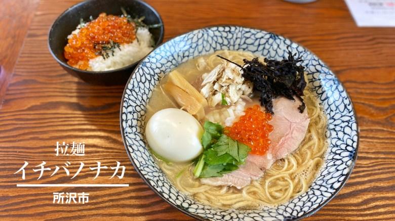 【市場】拉麺 イチバノナカ 所沢市 いくら飯と真鯛のラーメンを食べてきた!【駐車場あり】