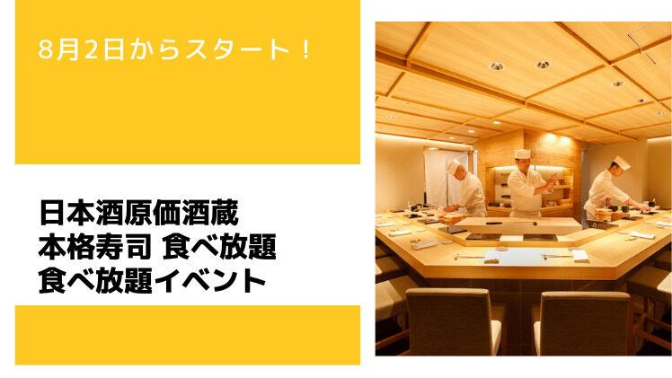 大宮の日本酒原価酒蔵で本格寿司食べ放題が5日間限定2000円で開催!