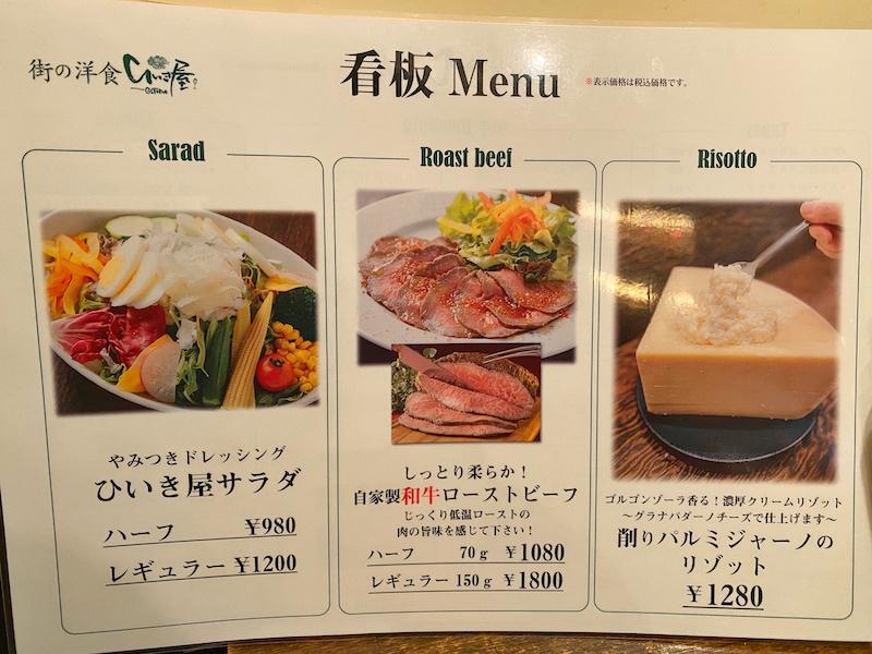 【洋食レストラン】ひいき屋大宮西口店 ふわとろオムライスが絶品!ディナーメニューを紹介