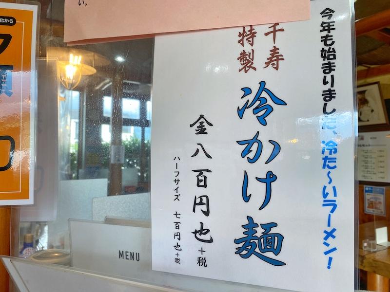 千寿 川越市 あっさり系ラーメンショップの人気店!ネギちゃーしゅーとミニネギ丼を食べてきた【駐車場あり】